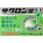 【第2類医薬品】エーザイ サクロン錠 40錠