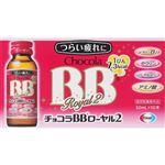 エーザイ チョコラBB ローヤル2 50ml×10本【指定医薬部外品】