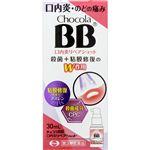【第3類医薬品】エーザイ チョコラBB口内炎リペアショット 30ml