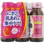 【第3類医薬品】エーザイ チョコラBBドリンクビット 50ml×3本