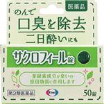 【第3類医薬品】エーザイ サクロフィール錠 50錠
