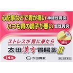 【第2類医薬品】太田胃散 太田漢方胃腸薬II 1.0g×14包