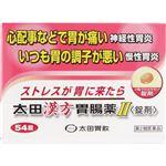 【第2類医薬品】太田胃散 太田漢方胃腸薬II(錠剤)54錠