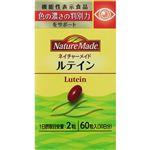 大塚製薬 ネイチャーメイド ルテイン 14.6g(243mg×60粒)(機能性表示食品)
