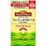 大塚製薬 ネイチャーメイド フィッシュオイルパール 74.5g(414mg×180粒)(機能性表示食品)