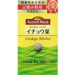 大塚製薬 ネイチャーメイド イチョウ葉 15.6g(260mg×60粒)(機能性表示食品)