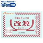 【指定第2類医薬品】カイゲンファーマ 改源 0.7g×26包