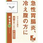 【第2類医薬品】クラシエ薬品 胃苓湯エキス錠クラシエ 36錠