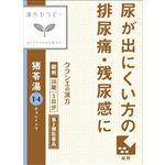 【第2類医薬品】クラシエ薬品 「クラシエ」漢方猪苓湯エキス錠 36錠