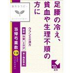 【第2類医薬品】クラシエ薬品 クラシエ当帰芍薬散錠 96錠