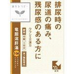 【第2類医薬品】クラシエ薬品 竜胆瀉肝湯エキス錠クラシエ 48錠