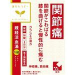 【第2類医薬品】クラシエ薬品 疎経活血湯エキス錠クラシエ 96錠