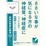 【第2類医薬品】クラシエ薬品 「クラシエ」漢方桂枝加竜骨牡蛎湯エキス顆粒 24包