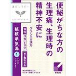 【第2類医薬品】クラシエ薬品 「クラシエ」漢方桃核承気湯エキス顆粒 24包