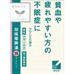 【第2類医薬品】クラシエ薬品 加味帰脾湯エキス顆粒クラシエ 24包