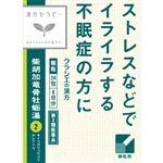 【第2類医薬品】クラシエ薬品 「クラシエ」漢方柴胡加竜骨牡蛎湯エキス顆粒 24包
