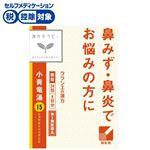【第2類医薬品】クラシエ薬品 小青竜湯エキス顆粒クラシエ 24包