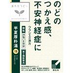 【第2類医薬品】クラシエ薬品 「クラシエ」漢方半夏厚朴湯エキス顆粒 24包