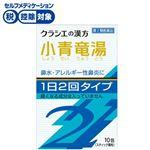 【第2類医薬品】クラシエ薬品 クラシエ小青竜湯SⅡ 10包