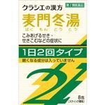 【第2類医薬品】クラシエ薬品 「クラシエ」漢方麦門冬湯エキス顆粒SII 8包