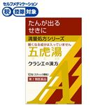 【第2類医薬品】クラシエ薬品 「クラシエ」漢方五虎湯エキス顆粒A 10包