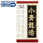 【第2類医薬品】クラシエ薬品 「クラシエ」漢方小青竜湯エキス錠 180錠