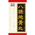 【第2類医薬品】クラシエ薬品 「クラシエ」漢方八味地黄丸料エキス錠 180錠