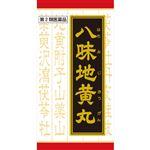 【第2類医薬品】クラシエ薬品 「クラシエ」漢方八味地黄丸料エキス錠 360錠