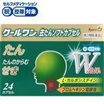 ◆ 【第2類医薬品】杏林製薬 クールワン 去たんソフトカプセル 24カプセル