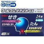 ◆ ● 【指定第2類医薬品】杏林製薬 クールワン せき止めGX 24錠