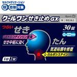 ◆ ● 【指定第2類医薬品】杏林製薬 クールワン せき止めGX 30錠