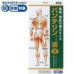 ◆ 【第2類医薬品】興和 バンテリンコーワ液S 45g