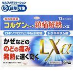 ◆ 【第1類医薬品】興和 コルゲンコーワ 鎮痛解熱LXα 12錠
