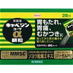【第2類医薬品】興和 キャベジンコーワα顆粒 28包