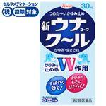 【第2類医薬品】興和 新ウナコーワ クール 30ml
