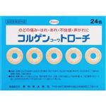 興和 コルゲンコーワトローチ 24錠【指定医薬部外品】