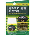 【第2類医薬品】興和 キャベジンコーワα 18錠