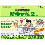 【第2類医薬品】興和 新キャベ2コーワ 1.3g×18包