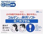 【第2類医薬品】興和 コルゲンコーワ 鼻炎ソフトミニカプセル 36カプセル