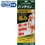 ◆ 【第2類医薬品】興和 バンテリンコーワクリーミィーゲルα 35g