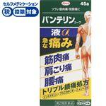 ◆ 【第2類医薬品】興和 バンテリンコーワ液α 45g