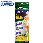 ◆ 【第2類医薬品】興和 バンテリンコーワ液α 90g