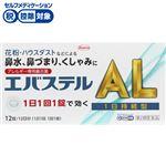 ◆ 【第2類医薬品】興和 エバステルAL 12錠