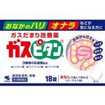【第3類医薬品】小林製薬 ガスピタンa 18錠