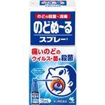 【第3類医薬品】小林製薬 のどぬ~るスプレー 15ml