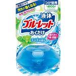 小林製薬 液体ブルーレットおくだけ つけ替用 ミントの香り 70ml