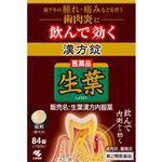 【第2類医薬品】小林製薬 生葉漢方錠 84錠
