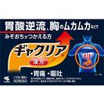 【第2類医薬品】小林製薬 ギャクリア 10包
