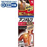 ◆ 【第2類医薬品】小林製薬 アンメルツ ゴールドEX NEO 90ml