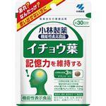 小林製薬 小林製薬の栄養補助食品 イチョウ葉 90粒(機能性表示食品)